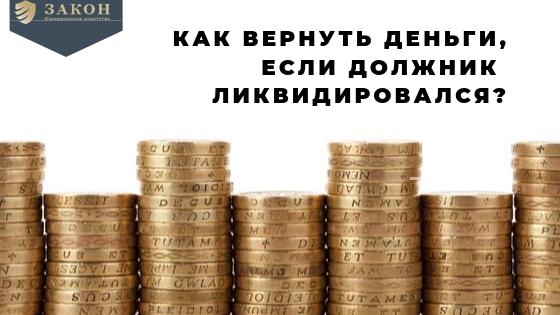 Как вернуть деньги, если должник ликвидировался?